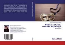 Buchcover von Формы и образы небытия в культуре