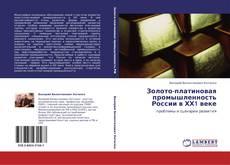 Portada del libro de Золото-платиновая промышленность России в ХХ1 веке