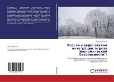 Обложка Россия в европейской интеграции: угроза экономической безопасности!?