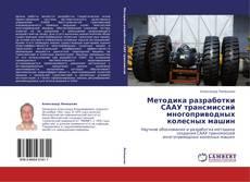 Обложка Методика разработки СААУ трансмиссий многоприводных колесных машин