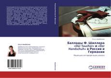 Portada del libro de Баллады Ф. Шиллера «Der Taucher» и «Der Handschuh» в России и Германии