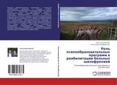 Capa do livro de Роль психообразовательных программ в реабилитации больных шизофренией
