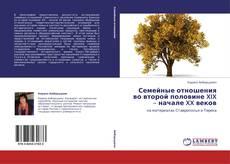 Copertina di Семейные отношения во второй половине XIX – начале XX веков