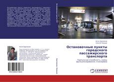 Bookcover of Остановочные пункты городского пассажирского транспорта