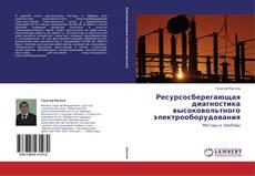 Buchcover von Ресурсосберегающая диагностика высоковольтного электрооборудования