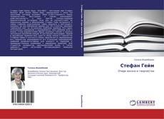 Capa do livro de Стефан Гейм