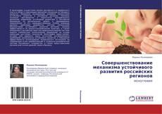 Portada del libro de Совершенствование механизма устойчивого развития российских регионов