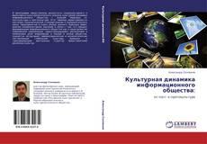 Bookcover of Культурная динамика информационного общества: