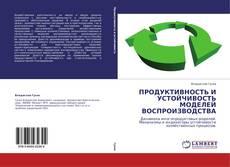 Bookcover of ПРОДУКТИВНОСТЬ И УСТОЙЧИВОСТЬ МОДЕЛЕЙ ВОСПРОИЗВОДСТВА