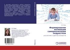Borítókép a  Формирование мотивации самореализации подростков - hoz