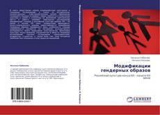 Bookcover of Модификации гендерных образов