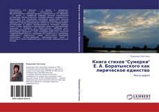 """Bookcover of Книга стихов """"Сумерки""""   Е. А. Боратынского как лирическое единство"""