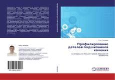 Buchcover von Профилирование деталей подшипников качения