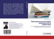 Bookcover of Принудительные меры медицинского характера