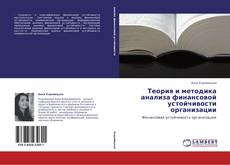 Buchcover von Теория и методика анализа финансовой устойчивости организации