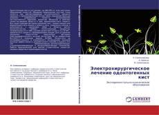 Bookcover of Электрохирургическое лечение одонтогенных кист