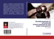 Couverture de Освобождение от уголовной ответственности как мера поощрения