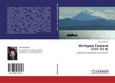 Bookcover of История Гижиги  (XVII–XX в)