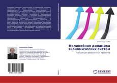 Нелинейная динамика экономических систем的封面
