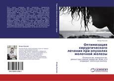 Bookcover of Оптимизация хирургического лечения при опухолях молочной железы