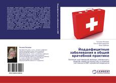 Buchcover von Йоддефицитные заболевания в общей врачебной практике