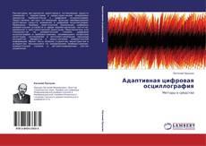 Адаптивная цифровая осциллография kitap kapağı