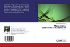 Capa do livro de Механизмы устойчивости растений