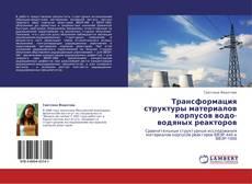 Bookcover of Трансформация структуры материалов корпусов водо-водяных реакторов