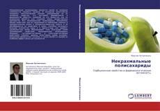 Обложка Некрахмальные полисахариды