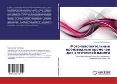 Bookcover of Фоточувствительные производные хромонов для оптической памяти