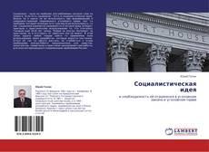 Bookcover of Социалистическая идея