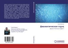 Bookcover of Диалектическая τεχνη