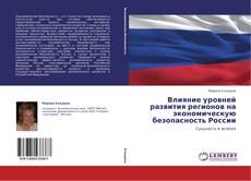 Обложка Влияние уровней развития регионов на экономическую безопасность России