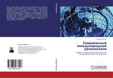 Bookcover of Современный международный регионализм