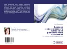 Bookcover of Влияние экономического кризиса на федеративные отношения