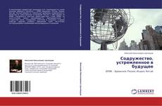 Copertina di Содружество, устремленное в будущее