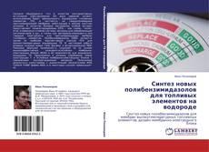 Bookcover of Синтез новых полибензимидазолов для топливых элементов на водороде