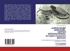 Bookcover of «АЛЕКСАНДР НЕВСКИЙ»  СЕРГЕЯ ЭЙЗЕНШТЕЙНА:  история создания фильма