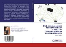 Bookcover of Информационные технологии как средство трансформации повседневности