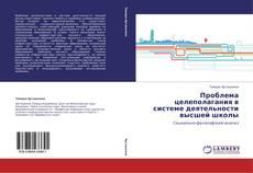 Buchcover von Проблема целеполагания в системе деятельности высшей школы