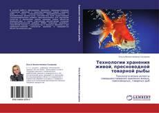 Технологии хранения живой, пресноводной товарной рыбы kitap kapağı