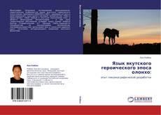 Bookcover of Язык якутского героического эпоса олонхо: