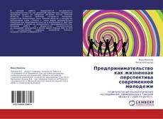 Buchcover von Предпринимательство как жизненная перспектива  современной молодежи