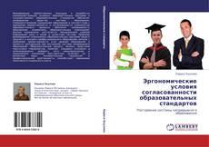 Bookcover of Эргономические условия согласованности образовательных стандартов
