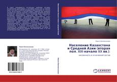 Bookcover of Население Казахстана и Средней Азии (вторая пол. XIX-начало XX вв.):