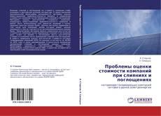 Bookcover of Проблемы оценки стоимости компаний при слияниях и поглощениях