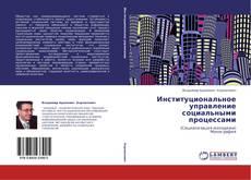 Bookcover of Институциональное управление социальными процессами