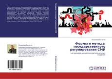 Bookcover of Формы и методы государственного регулирования СМИ