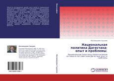 Bookcover of Национальная политика Дагестана: опыт и  проблемы.