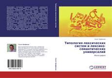 Bookcover of Типология лексических систем и лексико-семантических универсалий